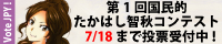 chiaki_contest_banner0718.jpg