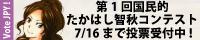 chiaki_contest_banner.jpg